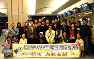 台湾21名选手 赴美参加中国菜厨技大赛