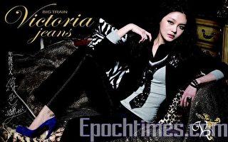 丹寧奢華:Victoria Jeans牛仔品牌故事