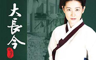王華: 《大長今》與新唐人廚技大賽