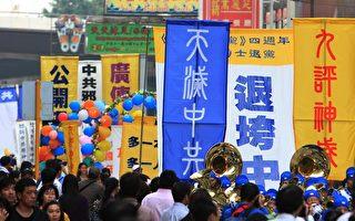 組圖3:香港聲援4500萬勇士退黨大遊行