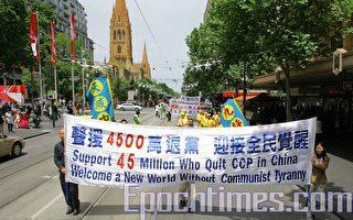 組圖:墨爾本聲援4500萬勇士退黨大遊行