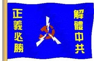 中國過渡政府:即將星火燎原的維權抗暴新舉動
