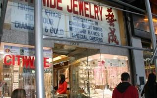 华埠一珠宝店被劫 损失近7万