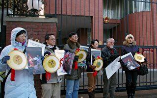 國際人權日 中領館拒收人權訴求