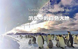 消失中的白色大地-全球暖化与极地保育特展 (展方提供图片)