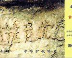 """贵州省平塘县掌布乡""""藏字石""""风景区门票图案,""""中国共产党亡""""清晰可见"""