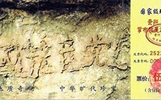 張傑連:大陸頻現「陰陽天」寓世間清濁兩分