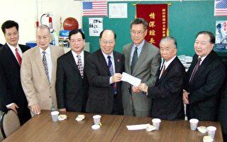 国宝银行捐款中文学校