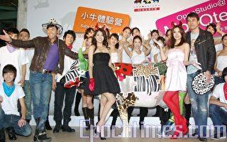 迎接2009台北奔牛节  伊林名模抢占创作名额