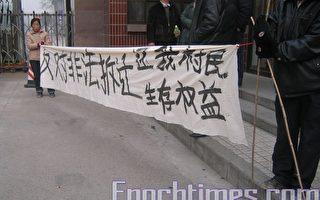 陕西逾百人省府上访 抵制城中村改造