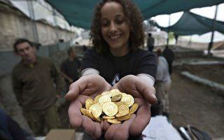 以色列考古學在耶路撒冷老城區一處建築遺址內發掘出了264枚1300多年前東羅馬帝國時期的金幣。(AFP PHOTO)