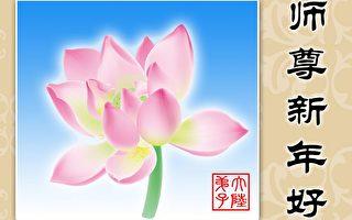組圖:中國法輪功學員恭賀李洪志先生新年快樂