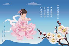 廣東、廣西法輪功學員新年謝師恩(17)