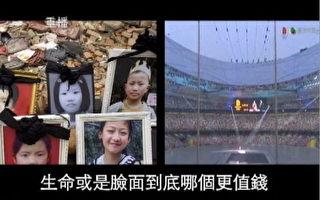 2008中国大事回顾(1)