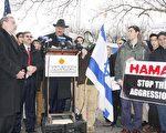 民眾和民選官員1月5日在聯合國哈馬捨爾德廣場(Dag Hammarskjold Plaza)聚集,支持以色列的軍事行動。(攝影﹕黎新∕大紀元)
