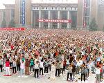 中国人应该靠近法轮功,了解真相,做一个堂堂正正的,站立于天地之间的人。图为1999年7月20日以前,法轮功学员在沈阳集体炼功的景象。