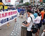 声援三退集会吸引了众多民众围观。(摄影:高飞/大纪元)