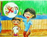 做错事的孩子坐在讲台前等香菇老师来关心。(书内插画提供/ 教育之友文化出版)