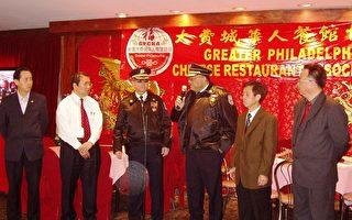 图﹕华人餐馆业者与费城警方聚会商讨安全问题。图为费城警察总局局长阮姆基(右三)在会上发言(大纪元图片)