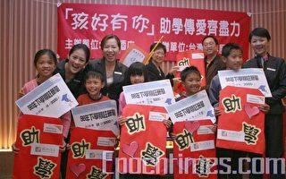 桂田酒店相对捐款助学活动
