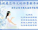 北京公安系统大法弟子敬贺恭祝慈悲伟大的师尊新年好!
