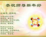 北京大法弟子恭祝师父新年快乐