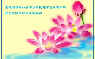 東三省法輪功學員敬祝師尊新年快樂