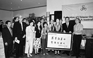 南澳华人团体及政要共迎中国新年