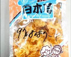 台北市卫生局公布白木耳抽验结果,全联福利中心和平店贩售的白木耳被检出农药残留。//(图:台北市卫生局提供)
