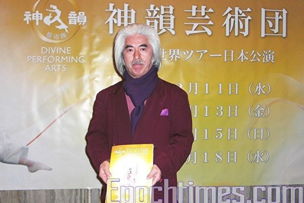 30年作词生涯中以4千曲目影响日本歌坛的东海林先生,观赏神韵后,被关贵敏及杨建生的歌曲所震撼,期望有幸能为他们作词。(摄影:牧久惠/大纪元)