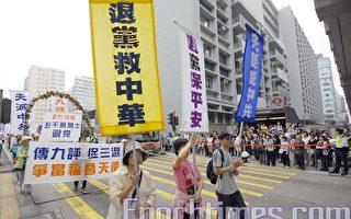香港退黨遊行傳福音 五千萬三退