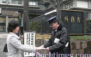 NPO日本退党服务中心理事山田女士前往日本外务省递交致外务大臣中曾根弘文信