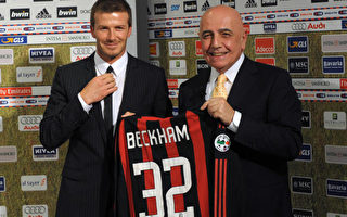 贝克汉(David Beckham)和加利亚尼(Adriano Galliani)/AFP/Getty Images