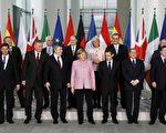 欧洲五大经济体首脑希望借由这次的会议,能够就如何处理全球经济危机,在G20金融峰会之前取得一致意见。(Wolfgang Kumm/AFP/Getty Images)