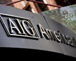保險業巨擘美國國際集團(AIG)首季出現虧損,該集團稱市場巨幅波動已讓投資收入大幅減少。(法新社)