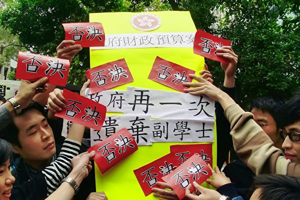香港副学士抗议被预算案冷落