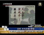 我们一定要让世人知道,让中国的老百姓知道,在中国发生的这些自焚案到底是怎么一回事?(新唐人电视台)