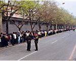 1999年4月25日,上万法轮功学员在中南海和平上访,向中共当局反映法轮功的真实情况及当时发生在天津的公安非法抓捕和殴打法轮功学员的事件。图片摄于1999年4月25日当天,地点为北京府右街,上访学员对面的红墙为中南海,过程秩序良好,交通井然。(明慧网)