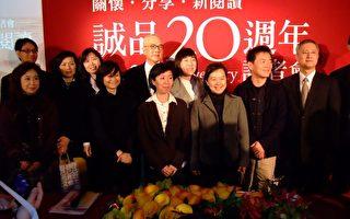 吴清友与诚品主管在20周年记者会上合影(大纪元潘德烈/摄影)
