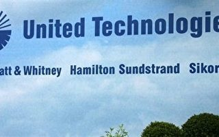 美国联合技术公司全球裁员11600人