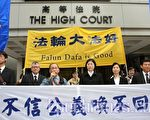 香港支聯會主席司徒華(左三)斥責港府無理拒絕持有效簽證的台灣法輪功學員入境,並批評港府所稱他們不是香港居民就不受香港法律保障的言論荒謬。(攝影:李明/大紀元)