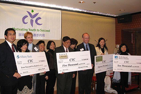 加州三藩市社區青年中心(CYC)將於2009年3月19日(星期四)於三藩市 Westin St. Francis酒店 (335 Powell Street)舉辦第39屆青年慶典周年籌款餐會。