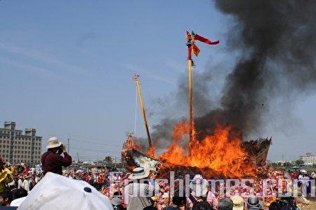 安定鄉蘇厝真護宮王船醮,引來數千民眾圍觀燒王船儀式。(賴友容/大紀元)
