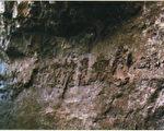 貴州省平塘縣掌布河谷風景區藏字石