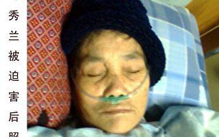七旬老婦獄中受酷刑 出獄後不治身亡