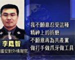 前中共國家安全部對外諜報官李鳳智,3月15日在中共駐美國大使館前公開聲明退出中共,20日在新聞發佈會上宣讀致各國政要公開信《為人權而哭泣 沉默意味著虐殺》引起西方主流媒體關注報導。