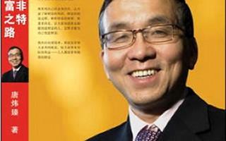 加拿大華人「麥道夫」 涉嫌6千萬騙局