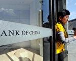 中国的银行2008年度虽仍获利,但专家警告北京为推动四兆投资,放宽贷款门槛,贷款品质滑落,已构成银行危机的隐忧。(FREDERIC J. BROWN/AFP/Getty Images)