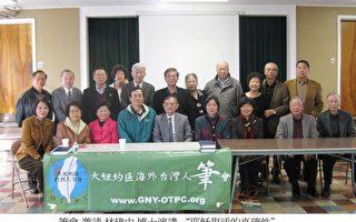 大紐約區海外台灣人筆會學術講座