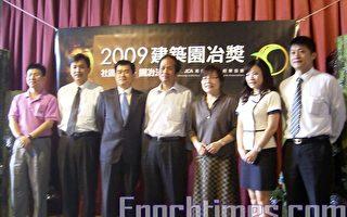 2009年建築園冶獎台上為高雄區獲獎單位,備受評審們肯定。(攝影:楊小敏/大紀元)